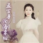 徐瑞阳的专辑 五百年沧海桑田
