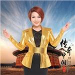 春天的专辑 传奇中国