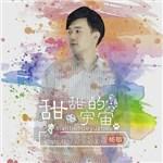 杨敏的专辑 甜甜的宇宙