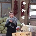 王小爱的专辑 老爸老妈