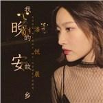 潘悦晨的专辑 晚安我的故乡