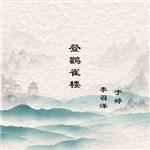 李召洋的专辑 登鹳雀楼