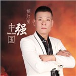 胡红星的专辑 中国强