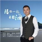刘洪杰Jacky的专辑 陪你一起去看海