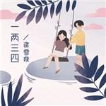蒋雪璇的专辑 一两三四