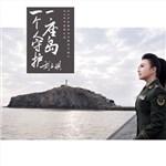 刘子琪的专辑 一个人守护一座岛