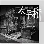 飞石号的专辑 太平桥