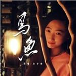 孙宇楠的专辑 鸟鱼