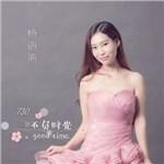 杨语浠的专辑 730