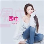 杜亦岑的专辑 围巾