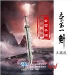 王国庆的专辑 天下第一剑