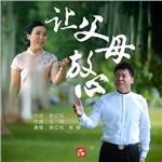 陈红松的专辑 让父母放心