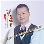 刘洪杰Jacky的专辑 一曲相思红尘恋