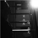 宋雨熙的专辑 嗨 再见