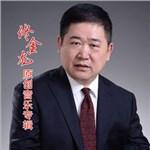 佟金龙的专辑 佟金龙原创音乐专辑