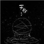薛之谦的专辑 天份