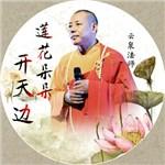 云泉法师的专辑 莲花朵朵开天边