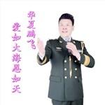 华夏鹏飞的专辑 爱如大海恩如天
