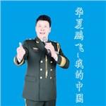 华夏鹏飞的专辑 我的中国