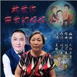 吴晓飞的专辑 我爱你亲爱的妈妈