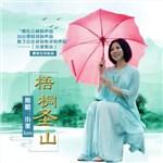 小美Sunny的专辑 梧桐圣山
