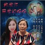 杨美华的专辑 我爱你亲爱的妈妈