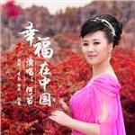 何苗的专辑 幸福在中国