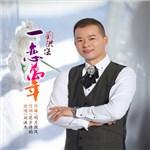 刘洪杰Jacky的专辑 一恋万年