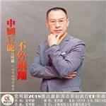 党明毅的专辑 中国巨龙不停飞翔