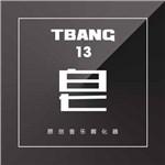 Tbang2017・皂