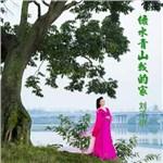 刘子琪的专辑 绿水青山我的家