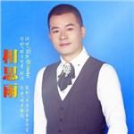 刘洪杰Jacky的专辑 相思雨