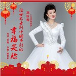 高咏梅的专辑 让世界看到中国乡村的幸福笑脸