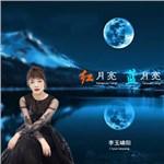 李玉啸阳的专辑 红月亮蓝月亮