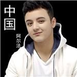 阿尔法的专辑 中国