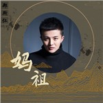 郑斯仁的专辑 妈祖