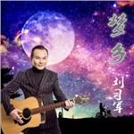 刘习军的专辑 梦乡
