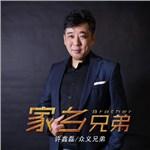 许鑫磊的专辑 家乡兄弟