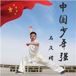 马庆增的专辑 中国少年强