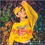赵婧宇的专辑 幸福的味道