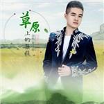 邓卓轩的专辑 草原上的蒹葭