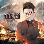 刘歌的专辑 新战场