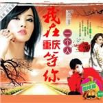 路童的专辑 我在重庆等你