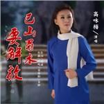 高咏梅的专辑 巴山蜀水要解放