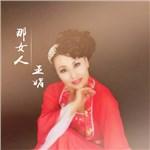 王娟的专辑 那女人