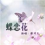 张可儿的专辑 蝶恋花