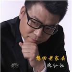 陈红松的专辑 想回老家去