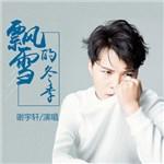 谢宇轩的专辑 飘雪的冬季