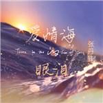张丹锋的专辑 爱情海的眼泪