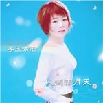 李九萱的专辑 人间四月天